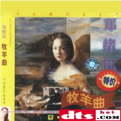 陈慧娴《问题女人》SACD-DSD-ISO - 无损音乐吧 - dtshot.com